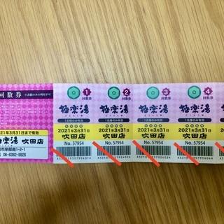 極楽湯 吹田店限定 入浴回数券 16,000円分(おとな土…
