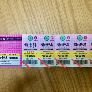 極楽湯 吹田店限定 入浴回数券 20,000円分(おとな土日)