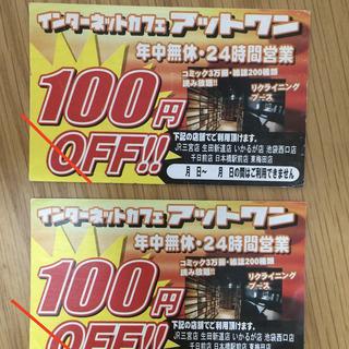 アットワン 100円OFF クーポン
