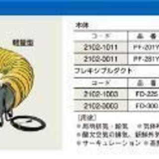 【未使用長期保管品】サンキテクノス株式会社 ポータブルファン用フ...