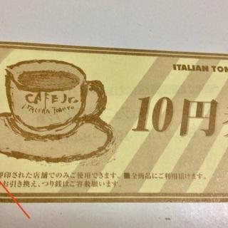 イタリアン・トマト カフェジュニア北大路ビブレ店限定 10円券