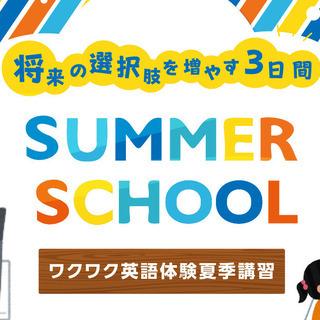 夏休み☆サマースクール開催!