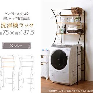 美品ランドリーラック 洗濯機収納ラック3段