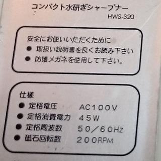 【中古】コンパクト水研ぎシャープナー HWS-320 − 長崎県