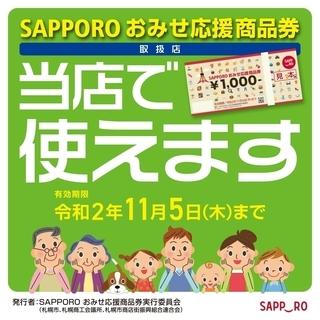 リサイクルショップのダイトーです。当店は8月5日よりの1万円で1...