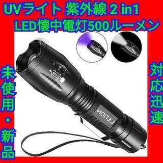 【最終セール!】UVライト 紫外線 ブラックライト 2 in1 ...