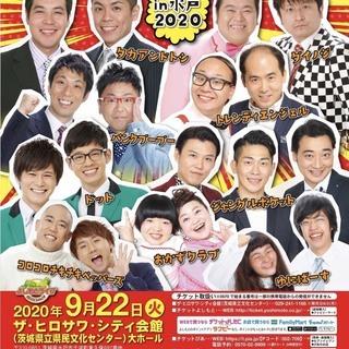 よしもとお笑いライブ~笑顔収穫祭り~in水戸2020