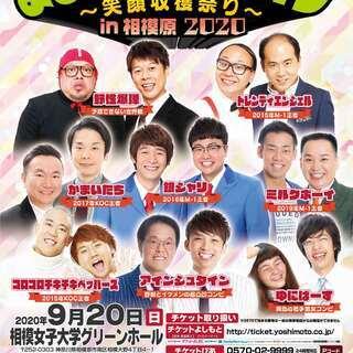 よしもとお笑いライブ~笑顔収穫祭り~in相模原2020