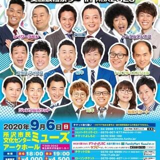 よしもとお笑いライブ~笑顔収穫祭り~in所沢2020