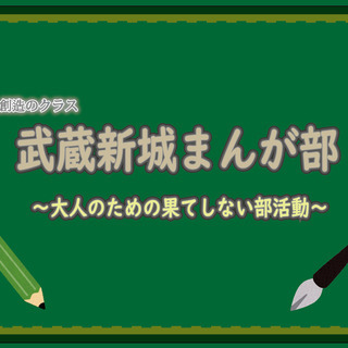 8月13日~武蔵新城まんが部