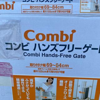 赤ちゃんの安全ゲート コンビハンズフリーゲート