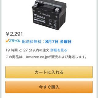 台湾ユアサ バッテリー