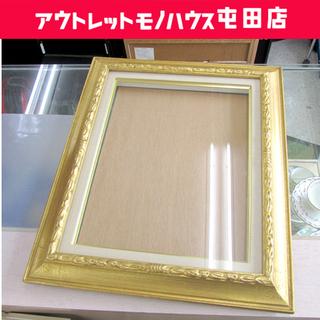 額縁 F6 油彩画用 金色 ゴールド色装飾 55.5×46.5c...