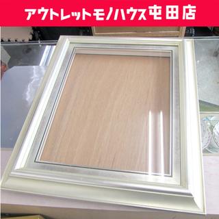 額縁 F6 油彩画用 銀色系 56×47cm 札幌市北区