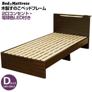 コンセント付き LEDライト  木製 ベッド フレーム ダブル ...
