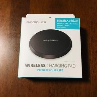 【新品】ravpower ワイヤレス充電器 ブラック