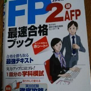 【値引】FP2級 19-20年度版最強テキスト   経済・年金に...