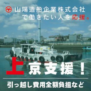 【上京支援】造船企業で働きませんか?【直接雇用いたします!】