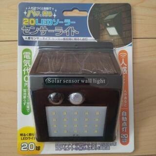 人感センサー ソーラー充電 LEDセンサーライト