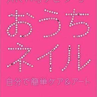 黒崎えり子 おうちネイル~自宅で簡単ケア&アート~ [DVD]新...