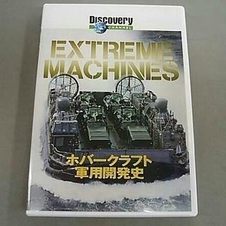ディスカバリーチャンネル Extreame Machines ホ...