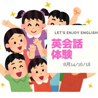 夏休み特別企画「英会話体験」小学生向け