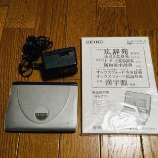 seiko 電子辞書 sr9200
