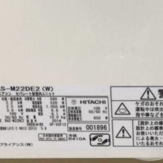 日立 ルームエアコン 白くまくん(RAS-M22DE2)2014年製
