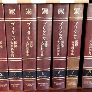 ブリタニカ国際大百科事典29冊セット 差し上げます 0円 無料