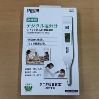 タニタ デジタル塩分計 SO-304 (ホワイト)