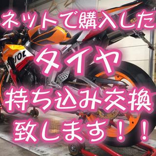 【オートバイのタイヤ持ち込み交換専門】