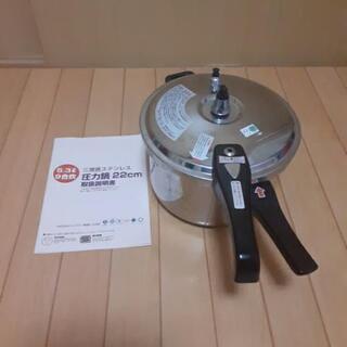 圧力鍋 5·3L 22㎝ 取扱説明書付き