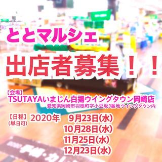 【出店者様募集】岡崎ウイングタウン内TSUTAYA開催☆ととマル...