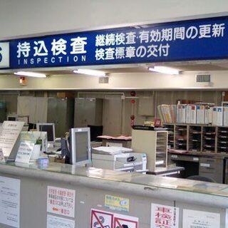 ユ-ザ車検代行/オイル交換/修理