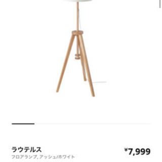 IKEA 照明 ラウテルス