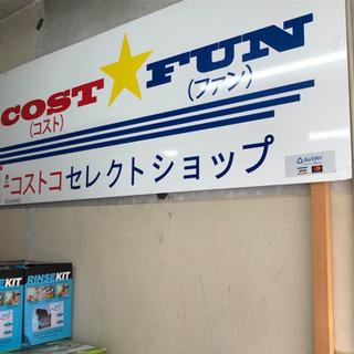 コストコの商品を取り扱ってます COST FUN(コストファン)...