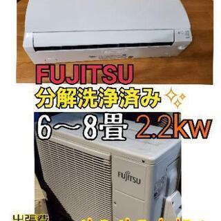 【取付コミコミ価格】富士通 6~8畳  ルームエアコン 分解洗浄...