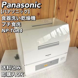 Panasonic 食器洗い乾燥機 プチ食洗 NP-TCR4