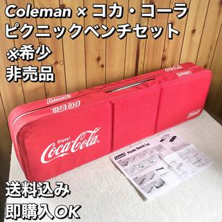 【希少】Coleman コカコーラ ピクニックベンチセット 非売品