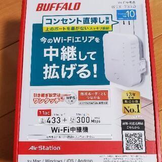BUFFALO 中継機 (WEX-733D)