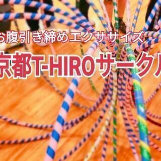 お腹引き締めエクササイズ 京都T-HIRO サークルVol.51