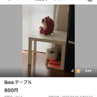 ikea テーブル 300円です