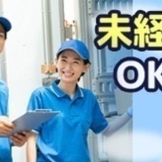 【未経験者歓迎】商社のルート配送ドライバー/正社員/月給25万円...