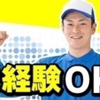【ミドル・40代・50代活躍中】未経験歓迎!広島密着型の安定企業...