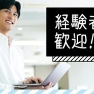 【ミドル・40代・50代活躍中】積極採用中 営業事務/契約社員/...