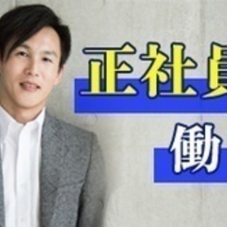 【日払い/週払い】新卒採用2021卒/日本を代表する有名ビルの空...