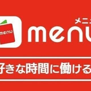 デリバリーアプリ「menu」配達パートナー大募集! 日給1万円以...