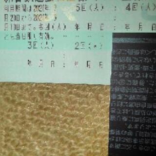 (売)青春18きっぷ4回分、手渡しのみ
