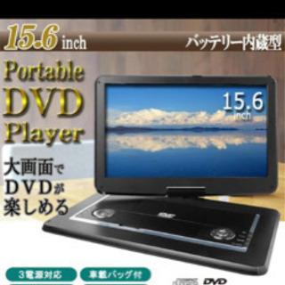 【売約済】15.6インチ大型DVDプレーヤー