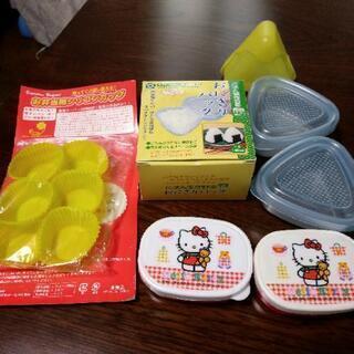お弁当グッズ☆おにぎり 2点・シリコンカップ・キティ ミニタッパ 2点